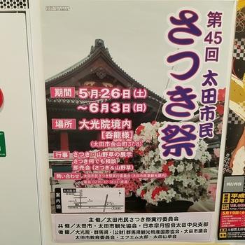 太田市民さつき祭り 001.jpg