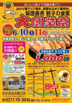 sougyousai2017.jpg